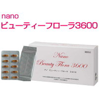 【送料無料】ナノビューティーフローラ3600
