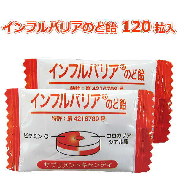 インフルバリアのど飴 120粒(60粒×2袋) シアル酸 配合 ツバメの巣 のど飴。 【送料無料】【あす楽】