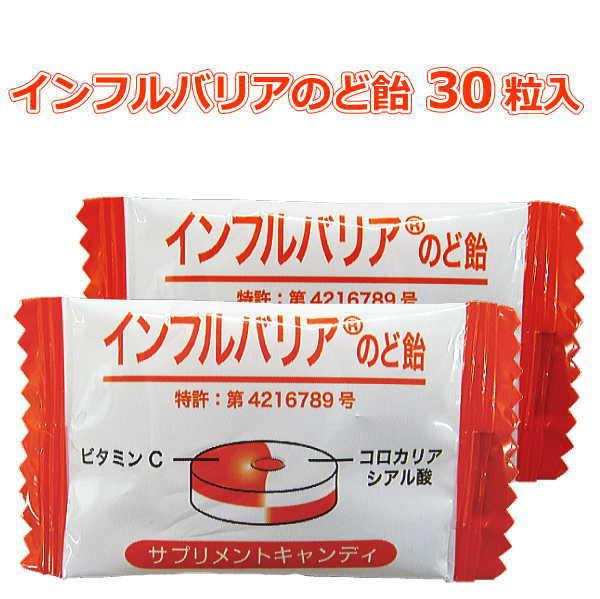 インフルバリアのど飴 30粒入  シアル酸 配合 ツバメの巣 のど飴。【メール便】【代引不可】