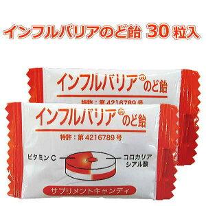 【クーポン有】インフルバリアのど飴 30粒入  シアル酸 配合 ツバメの巣 のど飴。【メール便】【代引不可】
