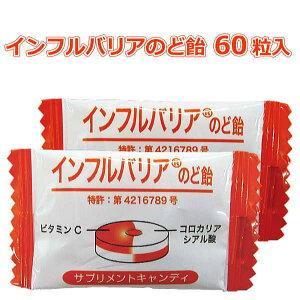 【クーポン有】インフルバリアのど飴 60粒入 シアル酸 配合 ツバメの巣 のど飴。 【送料無料】
