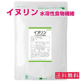【ポイント20倍】イヌリン 500g 水溶性食物繊維 粉末 ネコポス便 送料無料