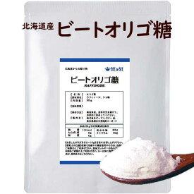 ビートオリゴ糖(ラフィノース) オリゴ糖純度98%以上 粉末 ネコポス便 送料無料