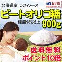 【ポイント10倍】 ビートオリゴ糖 900g(300g×3袋) 北海道の甜菜100%のビートオリゴ糖 高純度の 天然オリゴ糖 ( ラフィノース ) ですので安心...