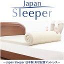 ジャパンスリーパー Japan Sleeper 日本製形状記憶マットレス  シングル