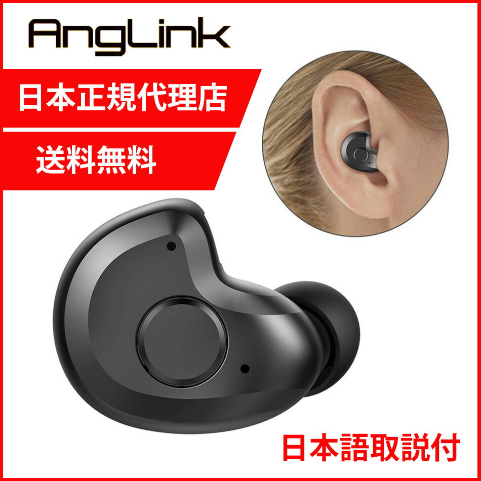AngLink アンリンク Bluetooth ヘッドセット Black【黒】/ V4.1 Bluetooth ワイヤレスヘッドセット 片耳 ブルートゥース 防汗防水 マイク内蔵 軽量小型 モノラル 高音質 ノイズキャンセリング搭載 iPhone Android などのスマートフォンに対応