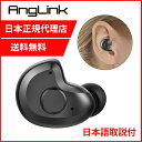 AngLink アンリンク Bluetooth ヘッドセット Black【黒】/ V4.1 Bluetooth ワイヤレスヘッドセット 片耳 ブルートゥース 防...