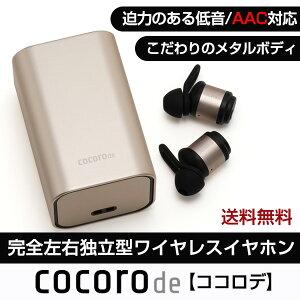 【新商品】cocorode(ココロデ)完全ワイヤレスイヤホンAAC対応Bluetooth4.2メタル採用ボディ両耳マイク内蔵ハンズフリー通話防滴仕様無線トゥルーワイヤレスイヤホンbluetooth4.2(Gold金/Silver銀/Black黒/)