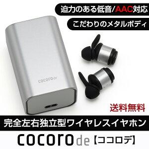 【新商品】cocorode(ココロデ)完全ワイヤレスイヤホンAAC対応Bluetooth4.2メタル採用ボディ両耳マイク内蔵ハンズフリー通話防滴仕様無線トゥルーワイヤレスイヤホンbluetooth4.2(Silver銀/Black黒/Gold/金)