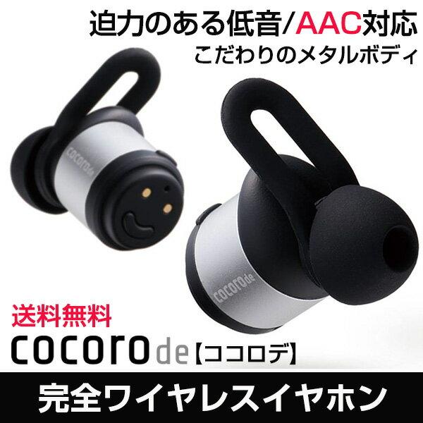 【新商品】cocorode(ココロデ) 完全ワイヤレスイヤホン AAC対応 Bluetooth 4.2 メタル採用ボディ 両耳 マイク内蔵 ハンズフリー通話 防滴仕様 無線 トゥルーワイヤレス イヤホン bluetooth 4.2 (Silver 銀/Black黒/Gold/金)
