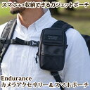 Endurance(エンデュランス) カメラバッグ用カメラアクセサリー&スマホポーチ カメラケース カメラポーチ