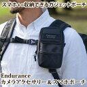 Endurance(エンデュランス) カメラバッグ用カメラアクセサリー&スマホポーチ