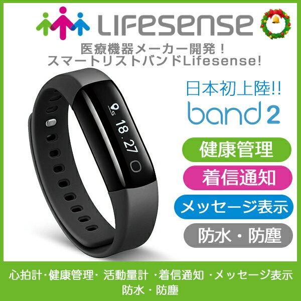 Lifesense Band 2 ライフセンス Band2 スマートリストバンド スマートブレスレット IP68防水 24時間心拍計 カロリー Line/Gmail/メッセージ等 通知 睡眠管理 活動量計 着信通知 日本語仕様 iPhone Android対応 スマートウォッチ (日本正規代理店/日本語取説/保証書付)