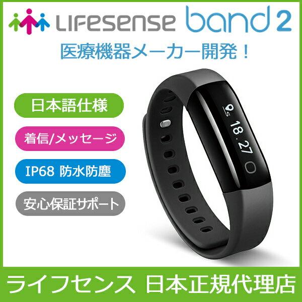 Lifesense Band 2 ライフセンス Band2 スマートリストバンド スマートブレスレット IP68防水 24時間心拍計 カロリー Line/Gmail/メッセージ等 通知 睡眠管理 活動量計 着信通知 日本語仕様 iPhone Android対応 (日本正規代理店/日本語取説/保証書付)