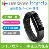 LifesenseBand2ライフセンスBand2スマートウォッチスマートブレスレットスマートウォッチ心拍計活動量計着信通知睡眠管理防水防塵日本語表示iPhoneAndroid対応(国内正規品/日本語取説/保証書付)