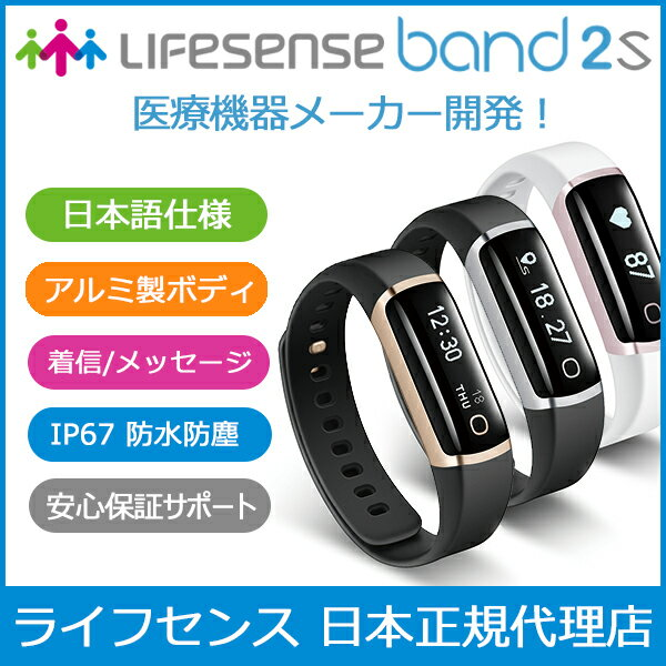 Lifesense Band 2S ライフセンス Band2S スマートリストバンド スマートブレスレット IP67防水 24時間心拍計 カロリー Line/Gmail/メッセージ等 通知 睡眠管理 活動量計 着信通知 日本語仕様 iPhone Android対応(日本正規代理店/日本語取説/保証書付)