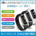 Lifesense Band 2S ライフセンス Band2S スマートリストバンド スマートブレスレット IP67防水 24時間心拍計 カロリー Line/G...