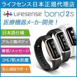 LifesenseBand2sライフセンスBand2sスマートウォッチスマートブレスレットスマートウォッチ心拍計活動量計着信通知睡眠管理防水防塵日本語表示iPhoneAndroid対応(国内正規品/日本語取説/保証書付)