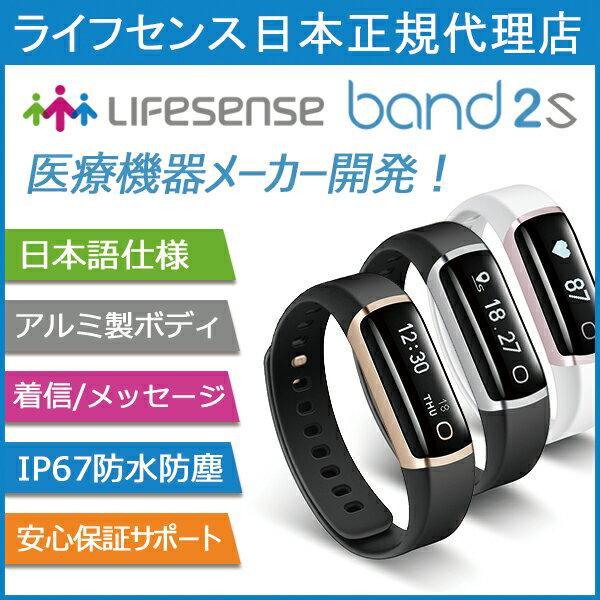 Lifesense Band 2S ライフセンス 日本正規代理店 スマートリストバンド IP67防水 活動量計 24時間心拍計 睡眠管理 カロリー Line Gmail メッセージ 通知 着信通知 日本語仕様 iPhone Android対応 スマートブレスレット(日本語取説/保証書付)
