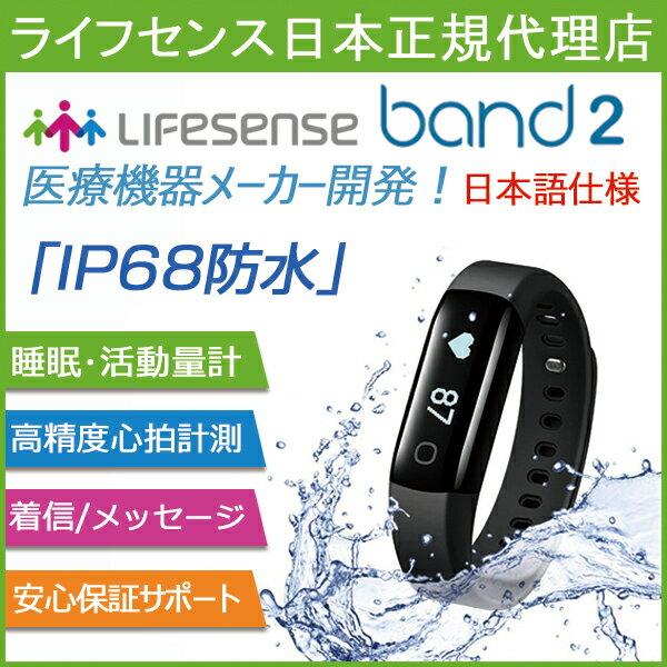 Lifesense Band 2 ライフセンス 日本正規代理店 スマートリストバンド IP68 防水 活動量計 24時間心拍計 睡眠管理 カロリー Line Gmail メッセージ 通知 着信通知 日本語仕様 iPhone Android対応 スマートブレスレット(日本語取説/保証書付)