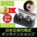 《新商品》QCY Q29 (国内正規品/日本語取説/保証書付) iPhone7対応 Bluetooth4.1 完全分離型 両耳 ワイヤレスイヤホン…