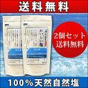 【送料無料※ポイント2倍】100%沖縄の澄んだ海水でつくられた天然自然海水塩 天然塩沖縄 浜比嘉島 おいしい塩2個セッ…