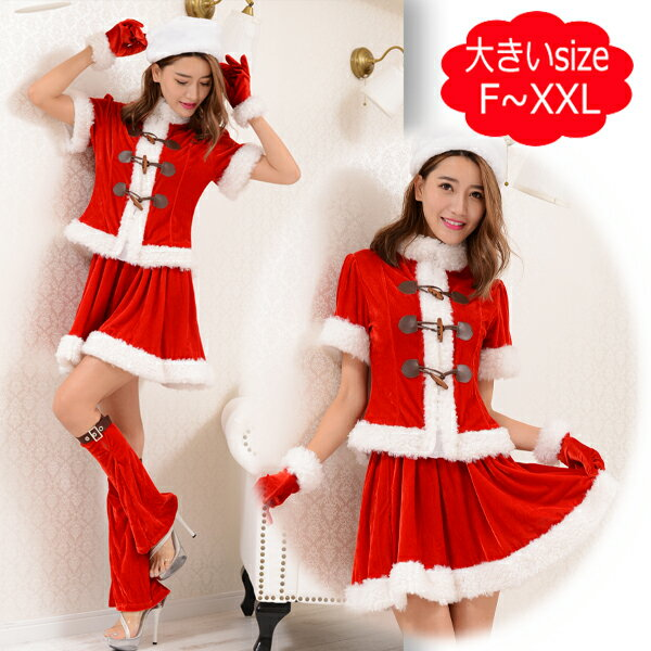 即納 サンタコス 大きいサイズサンタ コスプレ/サンタクロース 衣装/ダッフル 2ピース サンタ 衣装/サンタクロース/クリスマス 衣装/さんた 上下セット/レディース サンタ コスプレ/ワンピースサンタ A2