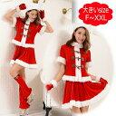 【セール】サンタ コスプレ コスチューム サンタ衣装 クリスマス レディース 衣装 セット 大きいサイズ サンタクロー…