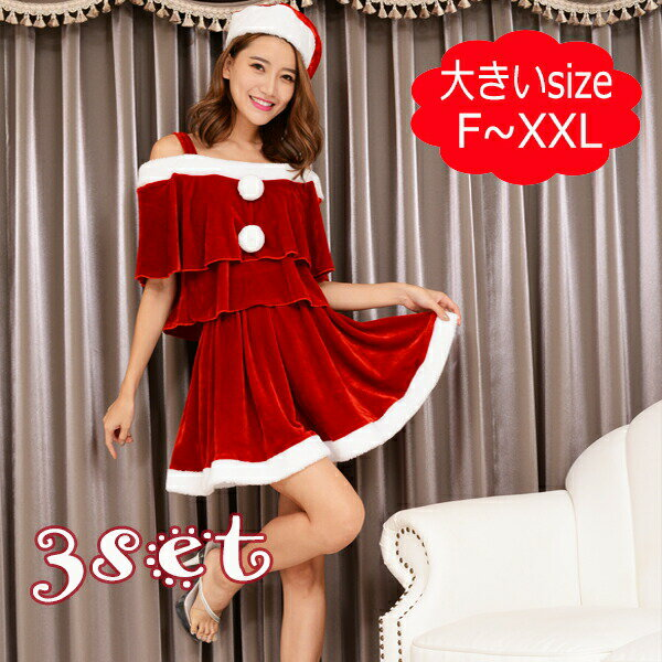 【早割り】サンタ コスプレ レディース 衣装 コスチューム ワンピース 大きいサイズ A12