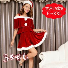 【セール】サンタ コスプレ サンタコス クリスマス コスプレ レディース 衣装 コスチューム ワンピース サンタ 大きいサイズ A12