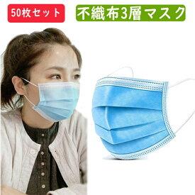 マスク 50枚セット フェイスマスク 男女兼用マスク 箱なし 不織布 普通サイズ 防護 花粉 3層構造 レギュラーサイズ マスク