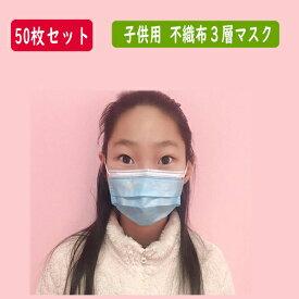 子供用マスク 2個で送料無料 子供用マスク 50枚セット フェイスマスク  箱なし 不織布 普通サイズ 防護 花粉 3層構造 横14.5 縦9.5
