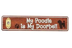 プードル 雑貨 My Poodle is My Doorbell ミニストリートサイン アメリカンブリキ看板 アメリカ ブリキ看板 アメリカン雑貨 アメリカ雑貨 サインプレート サインボード ティンサイン メタルプレート ペット 看板 インテリア 動物 犬