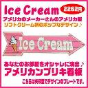 アイスクリーム★Ice Cream・ソフトクリーム柄・アローカット(矢印型)★アメリカンブリキ看板★アメリカン雑貨 アメリカ 雑貨 サイン…