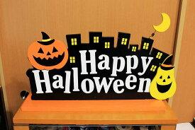 ハロウィン 飾り スタンディングボード Lサイズ 木製品 置き物 ハロウィン 装飾 デコレーション