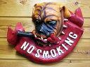 ブルドッグのデザインが印象的なノースモーキング★ユーモラスな禁煙の表示ボード・レトロ調の看板★禁煙場所 ユニーク 表示 プレート