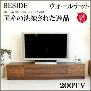 200cm幅 テレビ台 テレビボード ローボード TVボード TV台 ウォールナット 完成品 国産 ワイドタイプ 大型