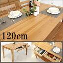 ナチュラル ダイニングテーブル 120cmテーブル単品 テーブル 食卓 アルダー無垢 引出し付テーブル 北欧スタイル 木製 …