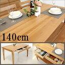 ナチュラルなダイニングテーブル 140cmテーブル単品 テーブル 食卓 アルダー無垢 引出し付テーブル 北欧スタイル 木製 カフェ風