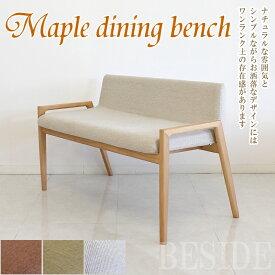 【送料無料】メープル無垢 ダイニングベンチ シンプルナチュラルなチェア 北欧スタイル セラミックス塗装 カバーリング式椅子 完成品 背付きベンチ