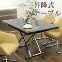 昇降式テーブル ダイニングテーブル リビングテーブル フロアーテーブル 大理石シート UV塗装 北欧 おしゃれ カフェ風 完成品 シンプル モダン