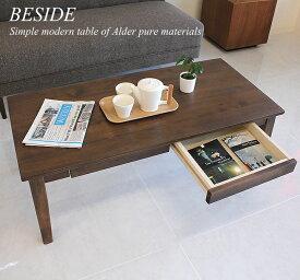 センターテーブル リビングテーブル フロアーテーブル 北欧 アルダー無垢 オイル仕上げ ウォールナット色 引出し付き 北欧 おしゃれ かわいい カフェ風