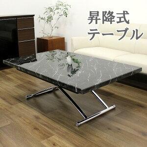昇降式テーブル センターテーブル リビングテーブル フロアーテーブル 大理石シート UV塗装 北欧 おしゃれ カフェ風 完成品 シンプル モダン