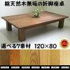 送料無料120×80cm・座卓・ウォールナット無垢・折脚テーブル/送料無料,リビングテーブル