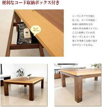 【送料無料】モダンな家具調こたつ・150×85cm・長方形・暖卓,ツートンカラー,継脚【smtb-MS】