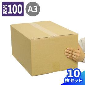 A3 220mm (0101)   ダンボール 段ボール ダンボール箱 段ボール箱梱包用 梱包資材 梱包材 梱包ざい 梱包 箱 宅配箱 宅配 引っ越し 引っ越しセット 引っ越し用 引越し ヤマト運輸 ボックス 100サイズ a3 書類整理
