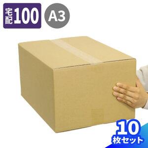 A3 220mm (0101) | ダンボール 段ボール ダンボール箱 段ボール箱梱包用 梱包資材 梱包材 梱包ざい 梱包 箱 宅配箱 宅配 引っ越し 引っ越しセット 引っ越し用 引越し ヤマト運輸 ボックス 100サイ
