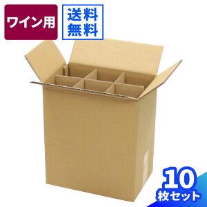 ワイン 6本 発送用箱 組仕切りセット (0143) | ダンボール 段ボール ダンボール箱 段ボール箱梱包用 梱包資材 梱包材 梱包ざい 梱包 箱 宅配箱 宅配 引っ越し 引っ越しセット 引っ越し用 引越し