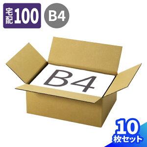 B4 150mm 宅配100 (0031) | ダンボール 段ボール ダンボール箱 段ボール箱梱包用 梱包資材 梱包材 梱包ざい 梱包 箱 宅配箱 宅配 引っ越し 引っ越しセット 引っ越し用 引越し ヤマト運輸 ボックス b