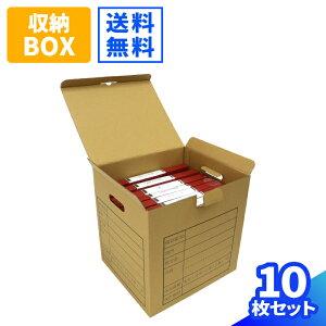 A4 B5 文書保存箱 印刷付き (0311) | ダンボール 段ボール ダンボール箱 段ボール箱 収納 引っ越し 引越し 書類整理 書籍 収納 収納箱 保管箱 保存箱